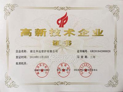 公司荣获国家高新技术企业证书